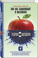Книга Теория заговора. Как нас обманывают в магазинах. Авторы - Мамаев М.А. , Сычев А.А. (Эксмо)