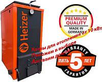 Твердотопливный котел шахтного типа  Heizer 15  кВт (Холмова)