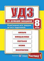 8 клас | Усі Домашні Задання (1.2 тому)