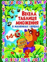 """Книга для детского развития на украинском """"Весела таблиця множення в малюнках і віршах"""""""