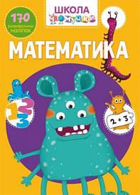 """Детская развивающая книжка на украинском """"Школа чомучки. Математика. 170 розвивальних наліпок"""" F00022101"""