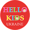 HELLO KIDS UKRAINE  ІНТЕРНЕТ МАГАЗІН ДИТЯЧИХ ІГРАШОК