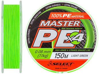 Шнур Select Master PE 150m (салат.) 0.08мм 11кг
