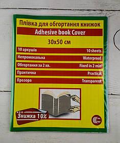Обкладинки Самоклейка Плівка для обгортання підручників 30*50 см 10 шт з візерунком 18453Ф