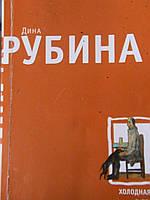 Рубина Дина. Холодная весна в Провансе. Сер.: Большая литература М. Эксмо 2012г.