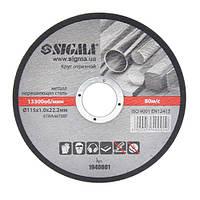 Диск Sigma отрезной по металлу Ø115х1.0х22.2мм