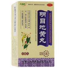 "Пилюли ""Mingmu Dihuang Wan"" (Мин Му Ди Хуан Вань) Для Восстановления Зрения 200шт"