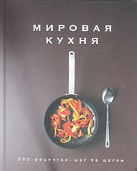 Світова кухня. 500 рецептів. Крок за кроком (подарункове видання)
