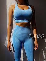 Бесшовный фитнес костюм BUBAS леггинсы и топ, голубой