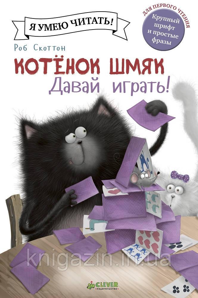 Детская книга Роб Скоттон: Котенок Шмяк. Давай играть! Для детей от 3 лет