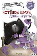Детская книга Роб Скоттон: Котенок Шмяк. Давай играть! Для детей от 3 лет, фото 1
