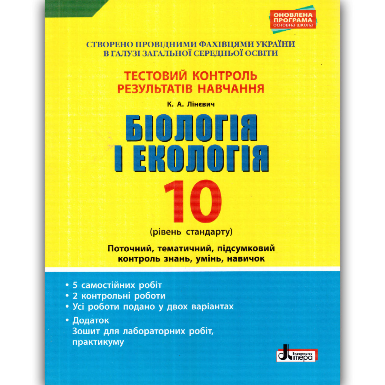 Тестовий контроль Біологія 10 клас Стандарт Авт: Лінєвич К. Вид: Літера