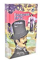 Лялька. Роман. В 2 томах. Том 1 Знання 173993, КОД: 1670484