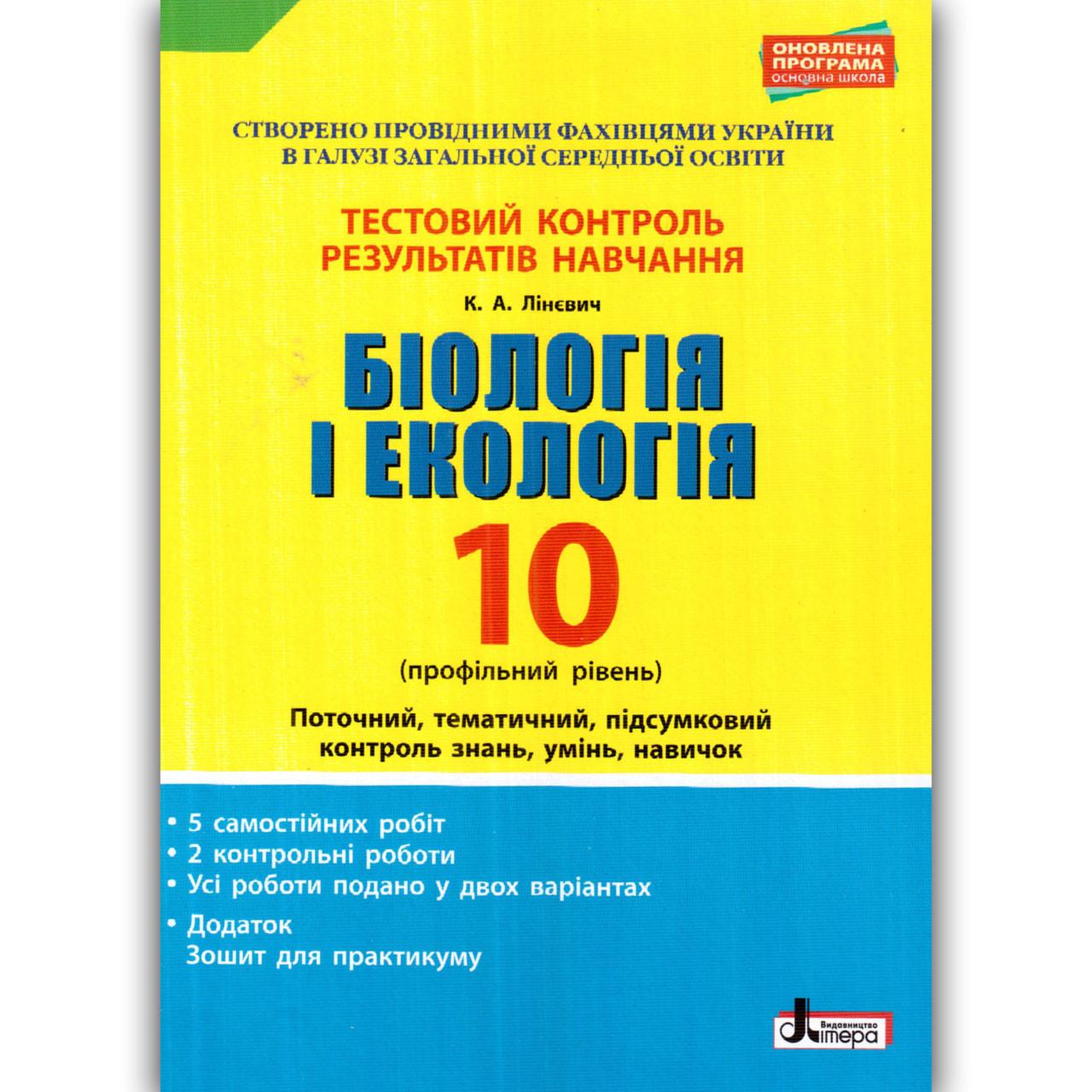 Тестовий контроль Біологія 10 клас Профіль Авт: Лінєвич К. Вид: Літера