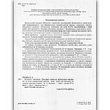 Тестовий контроль Біологія 10 клас Профіль Авт: Лінєвич К. Вид: Літера, фото 2