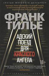 Книга Пекельний поїзд для Червоного Ангела. Автор - Франк Тилье (Абетка)
