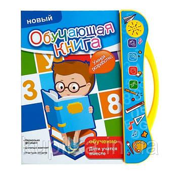 Детская интерактивная говорящая книжка (3103) на русском и английском языке с водным маркером