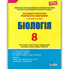 Тестовий контроль Біологія 8 клас Авт: Ілюха О. Вид: Літера
