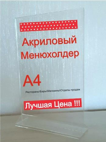 Менюхолдер А4 формату вертикальний