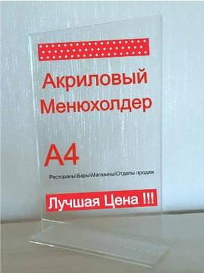 Менюхолдер А4 формату вертикальний, фото 2