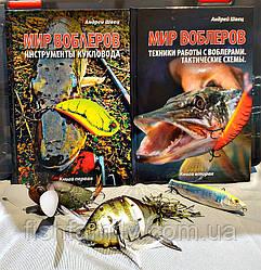 """Книга """"Инструменты Кукловода"""" и """"Техники работы с воблерами.Тактические схемы"""""""