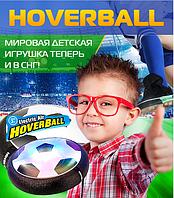 "АЭРОМЯЧ - ВОЗДУШНЫЙ ФУТБОЛ - Аэрофутбол ""HOVER BALL"" (аэромяч) ОРИГИНАЛ v2.0 Pro"