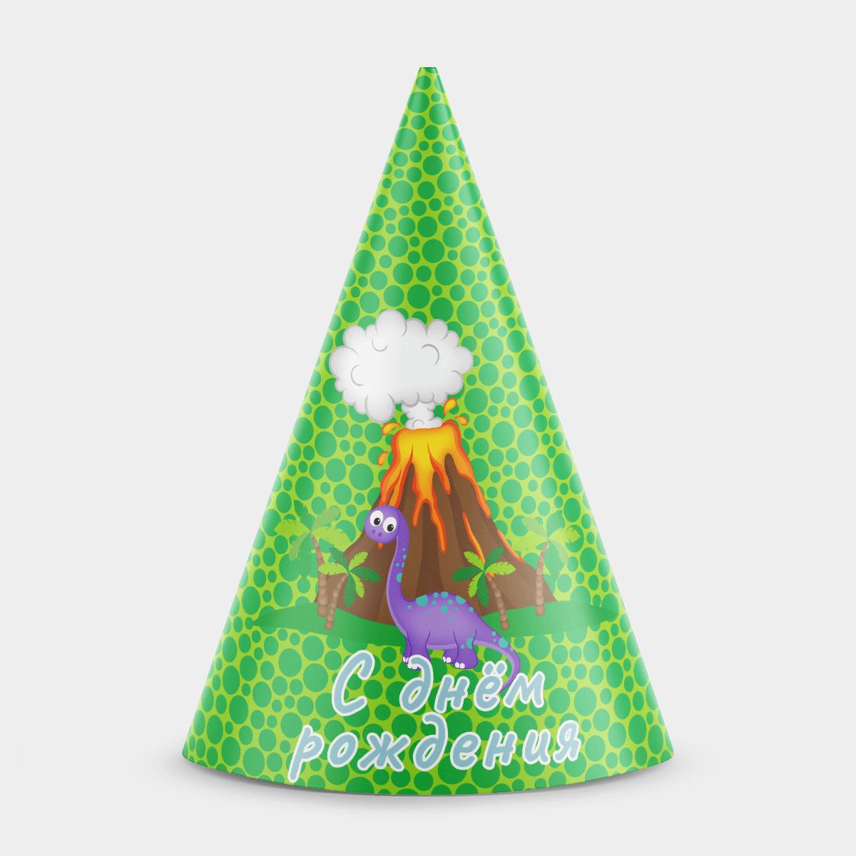 Колпачок на праздник С днем рождения Динозавры