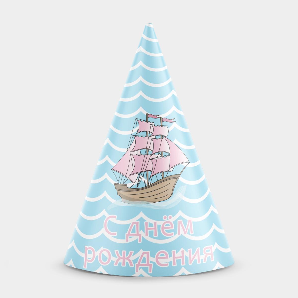 Колпачок на праздник С днем рождения Море