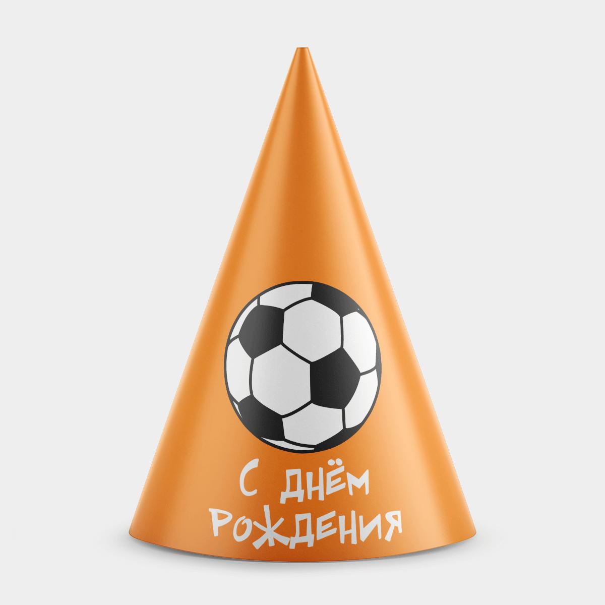 Колпачок на праздник С днем рождения Футбол