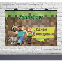 Плакат для праздника Майнкрафт (89947), 75х120 см