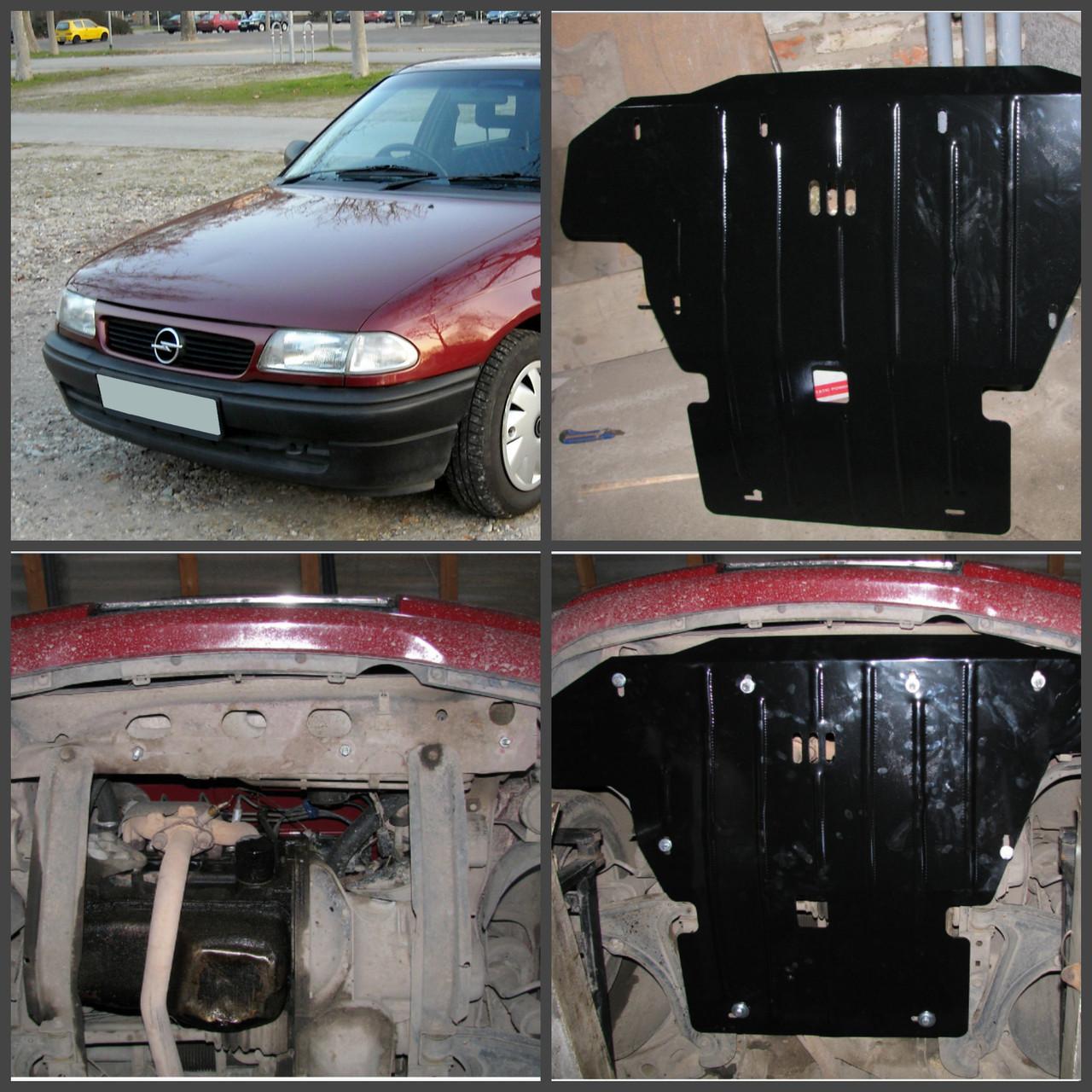 Защита двигателя Opel Omega A (1986-1993) V-все (двигатель, КПП, радиатор)