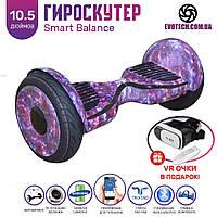 ГИРОСКУТЕР SMART BALANCE PRO10.5 Wheel Фиолетовый космосTaoTao APP автобаланс гироборд Гіроскутер