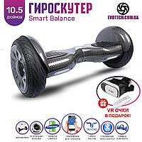 ГИРОСКУТЕР SMART BALANCE PREMIUM PRO10.5 Wheel КарбонTaoTao APP автобаланс гироборд Гіроскутер