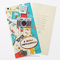 """Листівка - конверт """"З днем народження"""" ручна робота,"""
