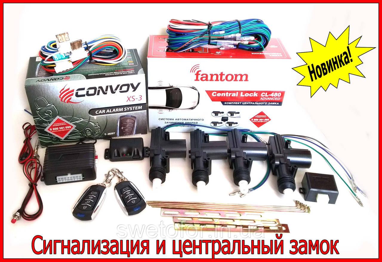 Комплект авто-сигналізація Convoy xs-3 і центральні замки Fantom cl-480