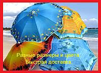 Зонт 1,60 м без нахилу і без напилення
