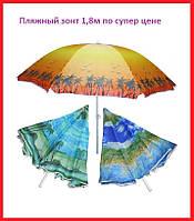 Зонт 180см без нахилу і без напилення