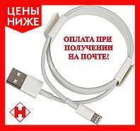 Шнур для Айфона Lightning to USB Cable (1m), фото 1