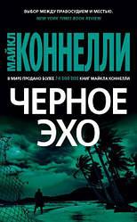 Книга Чорне ехо. Автор - Майкл Коннеллі (Абетка)