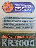 Циркулярная пила Procraft KR3000 (3 кВт, круг 255 мм), фото 4
