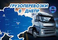 Грузоперевозки в Днепр - оперативная доставка грузов в Днепр, а так же другие города Украины