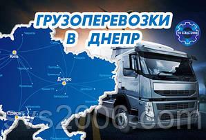 Вантажоперевезення в Дніпро - оперативна доставка вантажів в Дніпро, а так само інші міста України