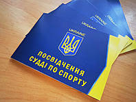 Удостоверение спортивного судьи pss-01, фото 1