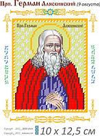 Св. Герман