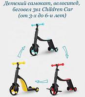 Дитячий самокат, велосипед, беговел 3в1 Children Car