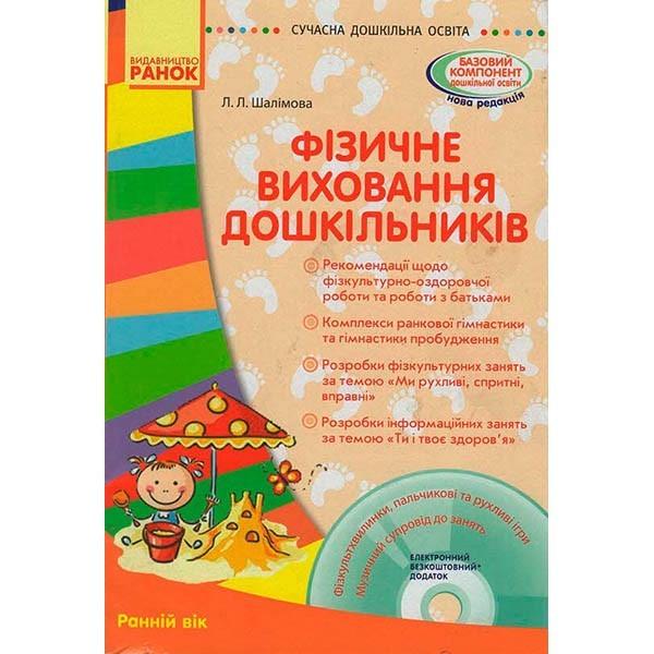 Фізичне виховання дошкільників. Ранній вік + CD-диск.. Ранок.