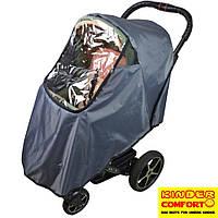 Универсальный дождевик-ветрозащита на прогулочную коляску (Kinder Comfort, тёмно-серый)