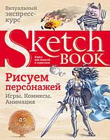 Sketchbook. Рисуем персонажей.Игры. Комиксы. Анимация
