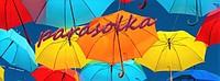 Parasolka інтернет магазин