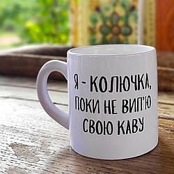 Кружка маленькая Я - колючка, пока не вип'ю свою каву (KRD_20M010)